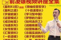 【教程13】俞凌雄最新演讲视频教程讲座全集