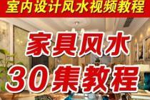 【教程4】家居客厅卧室风水布局摆设视频教程